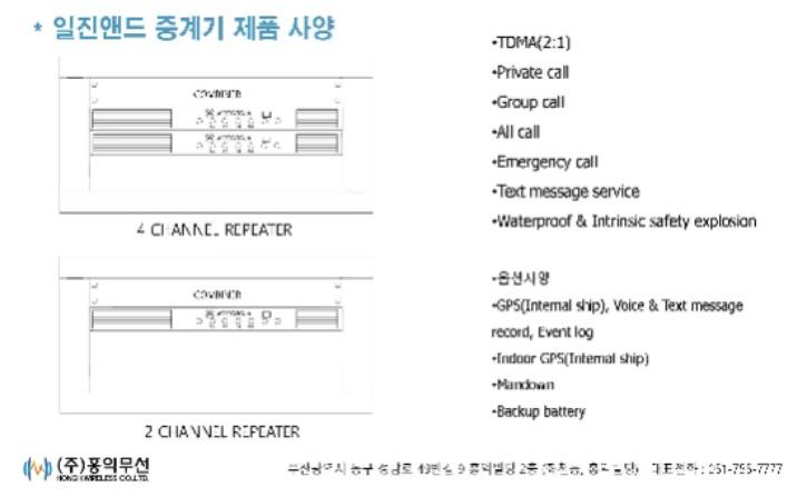 UHF ONBOARD_Page_08.jpg