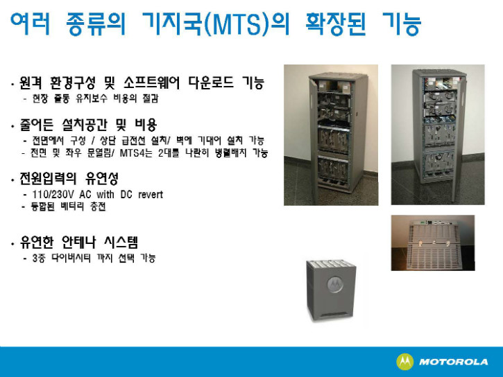 Dimetra Lite solution overview_KOR-2_Page_22.jpg