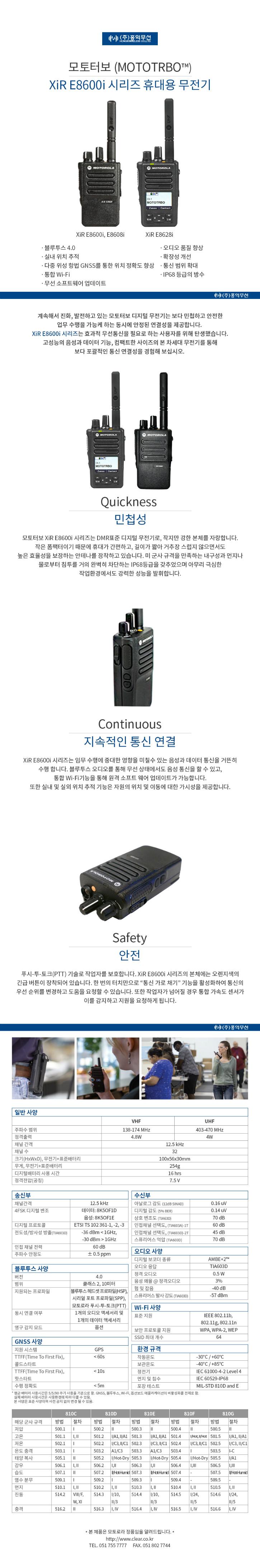 XiR-E8600i-ser_랜딩_아날로그삭제.jpg