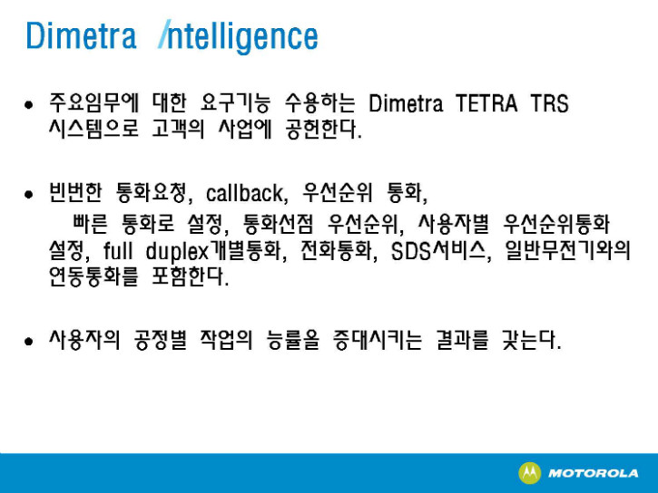 Dimetra Lite solution overview_KOR-2_Page_25.jpg
