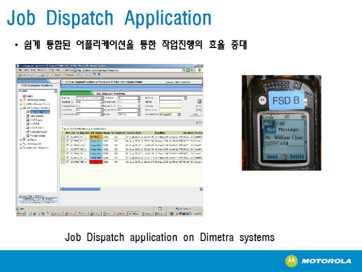 Dimetra Lite solution overview_KOR-2_Page_23.jpg