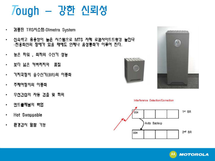 Dimetra Lite solution overview_KOR-2_Page_26.jpg