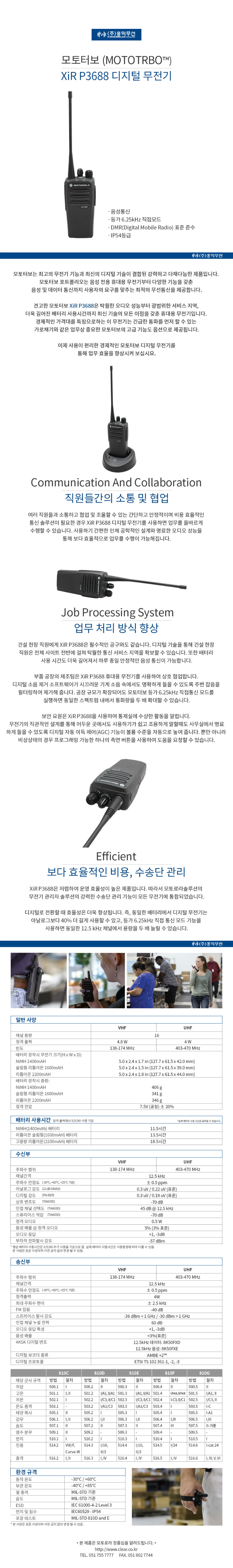 XiR-P3688_랜딩_아날로그-삭제.jpg