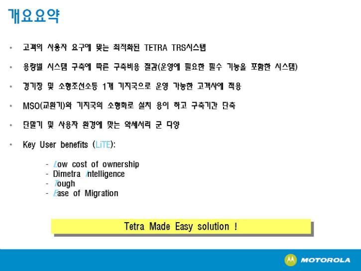 Dimetra Lite solution overview_KOR-2_Page_28.jpg