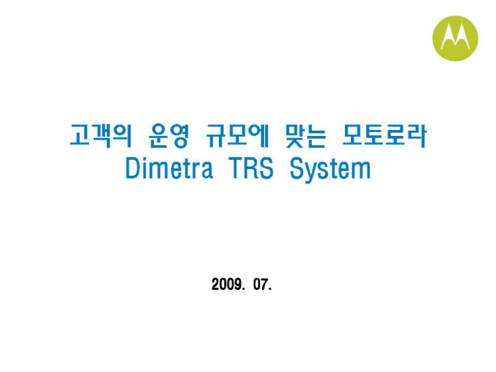 Dimetra Lite solution overview_KOR-2_Page_01.jpg
